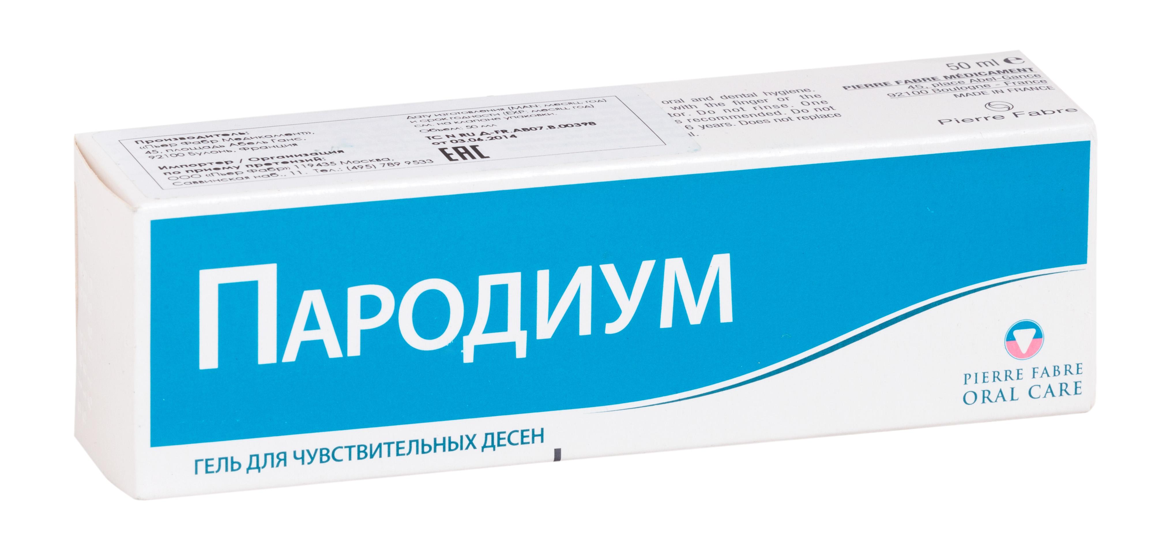 Пародиум гель д/чувствительных десен туба 50мл