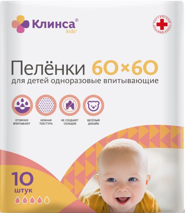 Пеленки впитывающие клинса д/детей n10 60х60