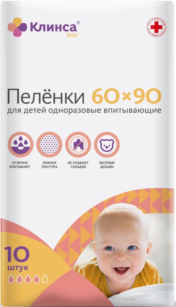 Пеленки впитывающие клинса д/детей n10 60х90