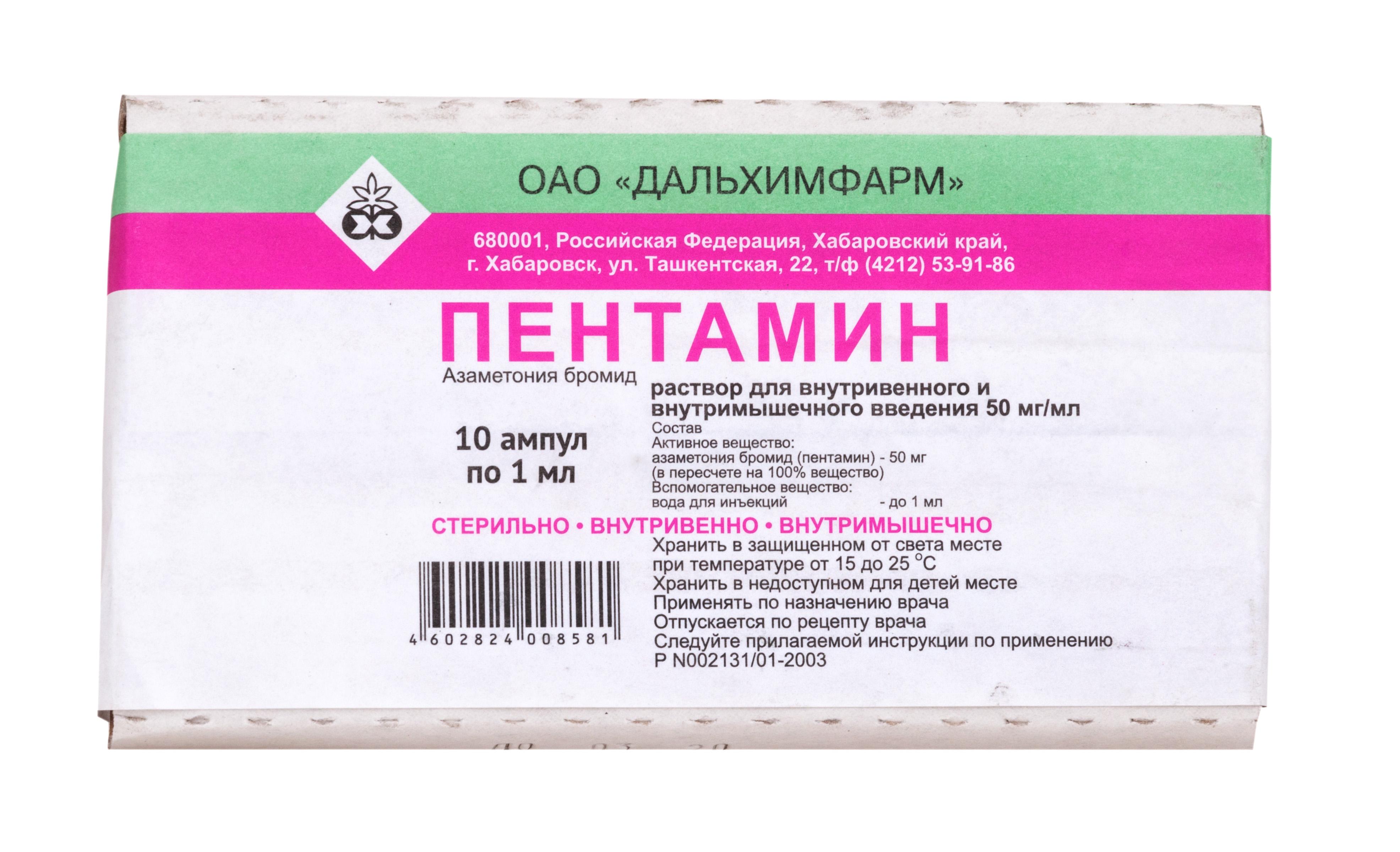 Пентамин р-р д/ин. 5% амп. 1мл №10