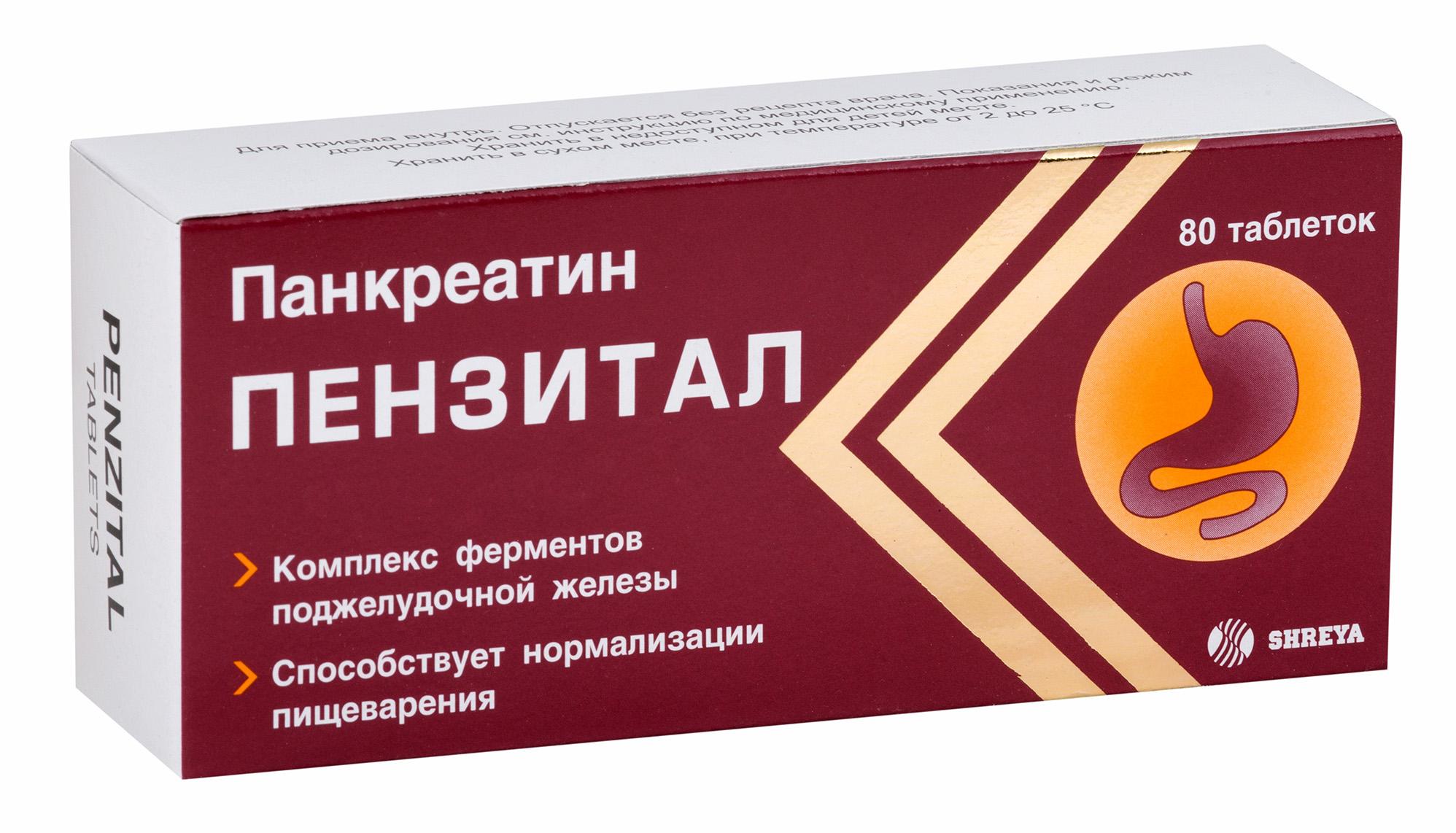 Пензитал таб. п.о кш/раств n80