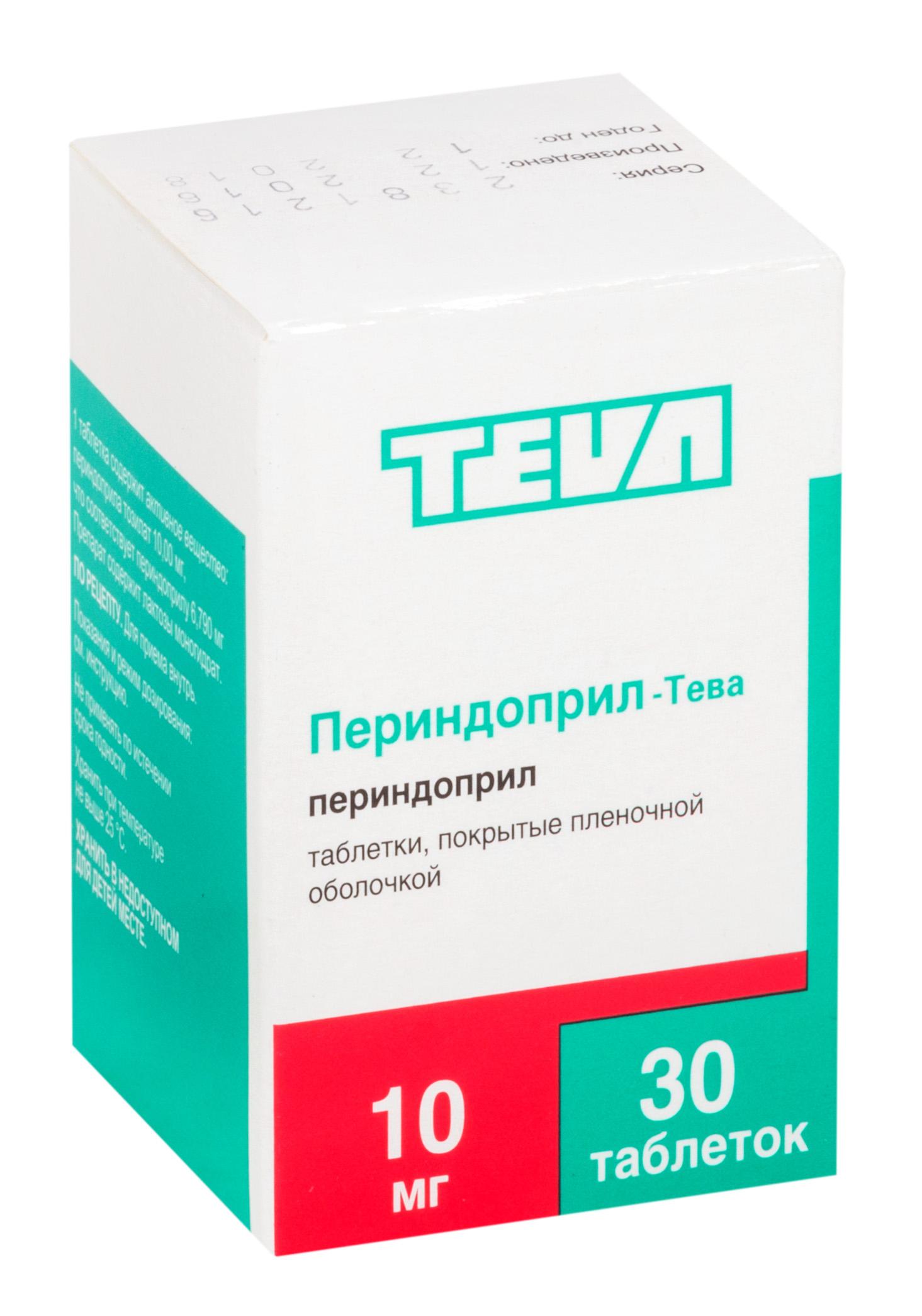 Периндоприл-тева таб. п/о плен. 10мг №30