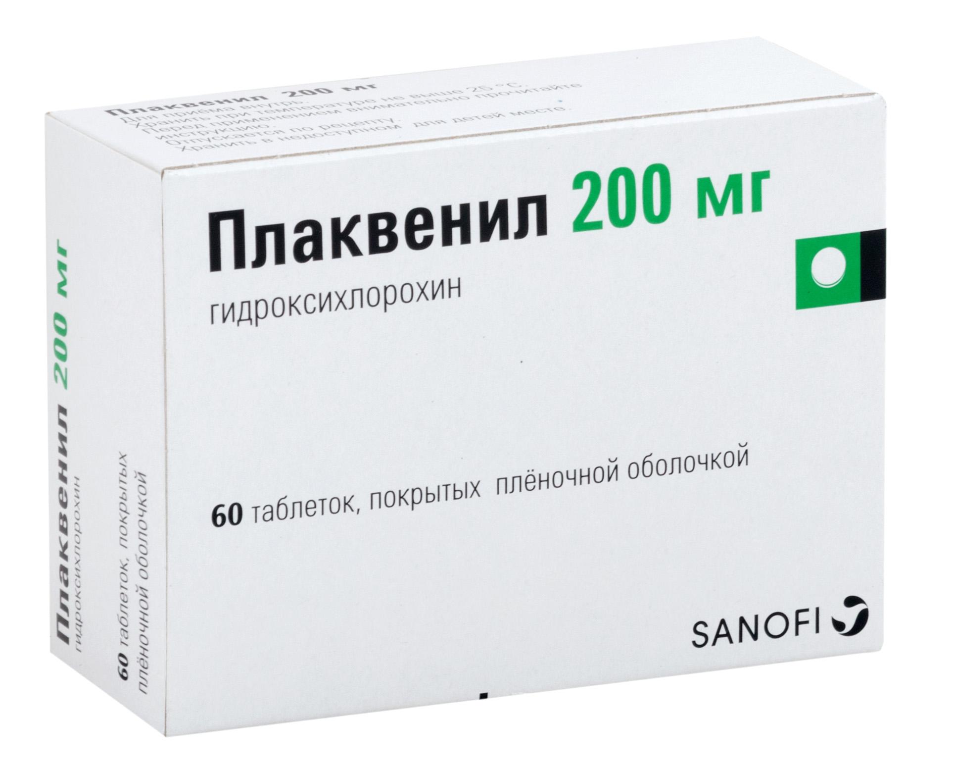 Плаквенил табл. п.п.о. 200 мг №60