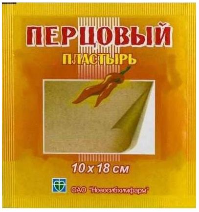 Пластырь перцовый 10х18см