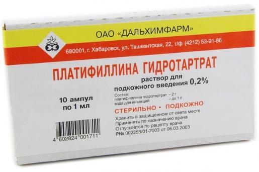 Платифиллина гидротартрат р-р п/к 2 мг/мл 1 мл №10 Дальхимфарм