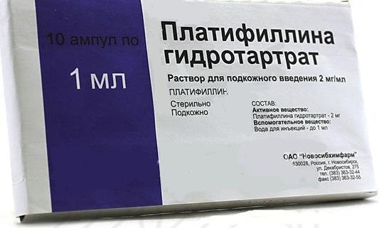 Платифиллина гидротартрат р-р п/к 2 мг/мл 1 мл №10 Новосибхимфарм