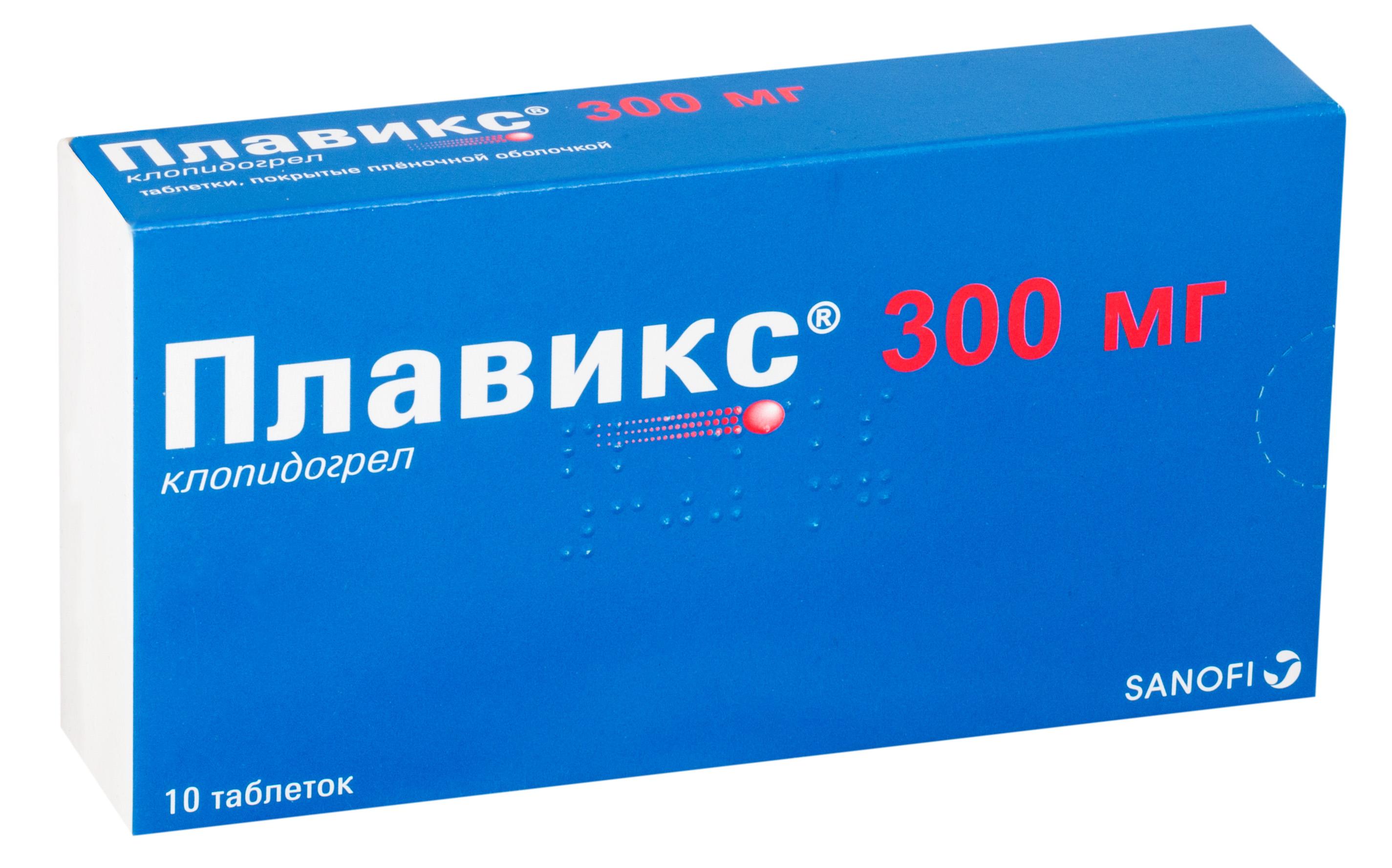 Плавикс табл. п.п.о. 300 мг №10