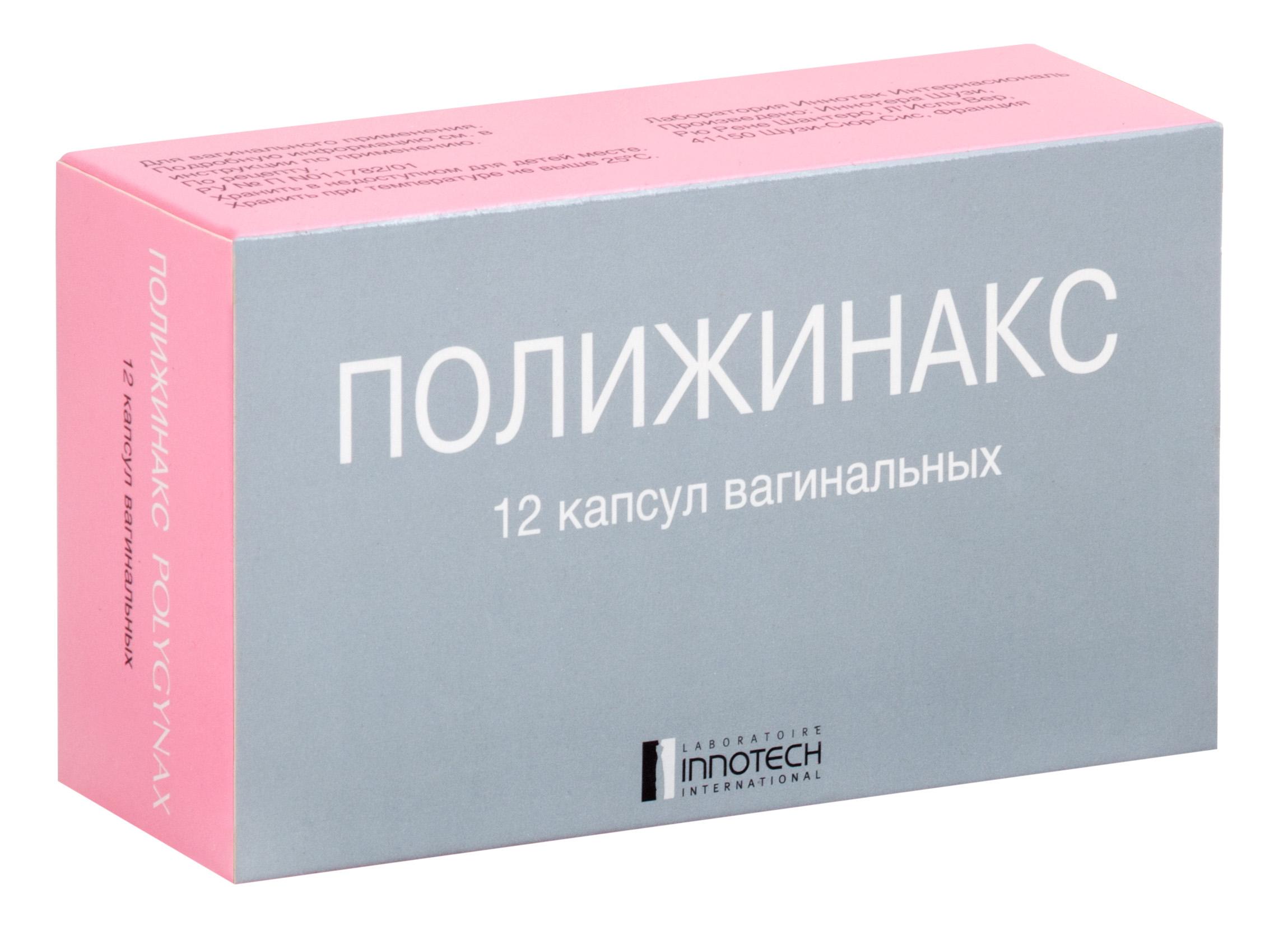 Полижинакс капс. ваг. n12