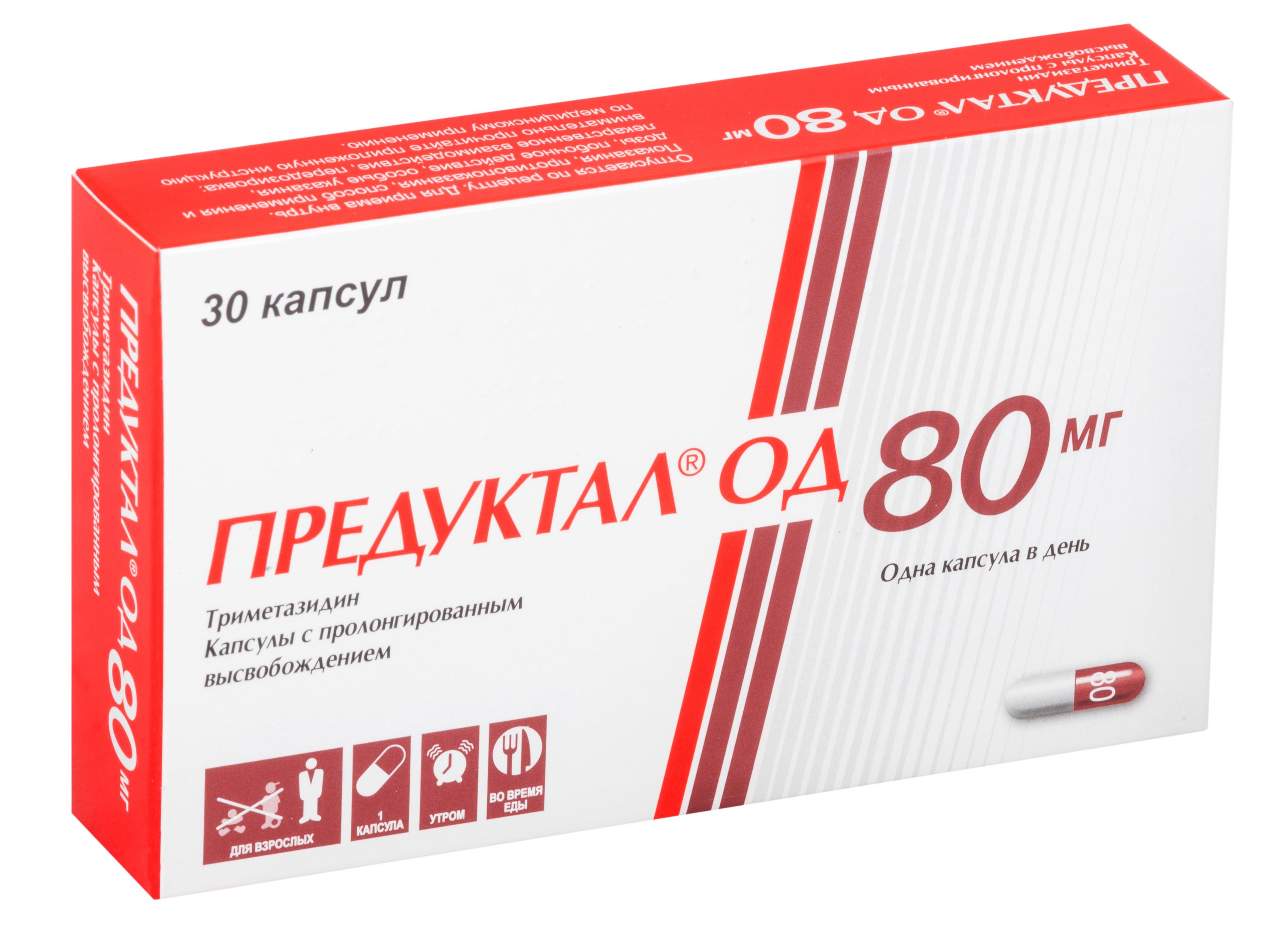 Предуктал од капс. пролонг. действ. 80 мг №30