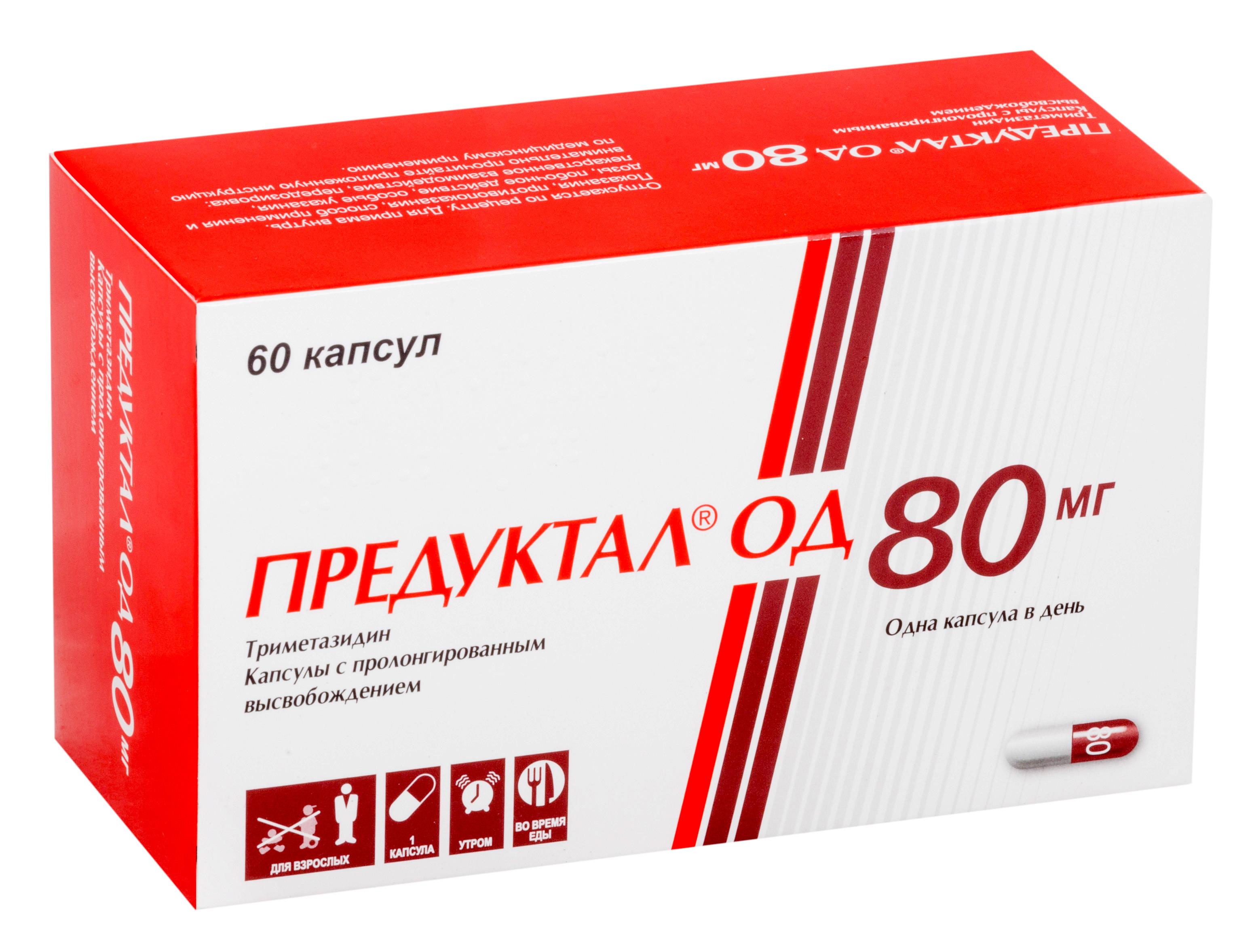 Предуктал од капс. пролонг. действ. 80 мг №60