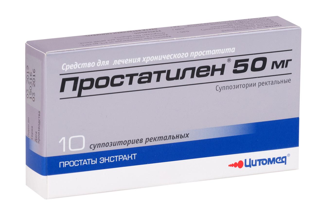Простатилен супп. рект. 50мг n10