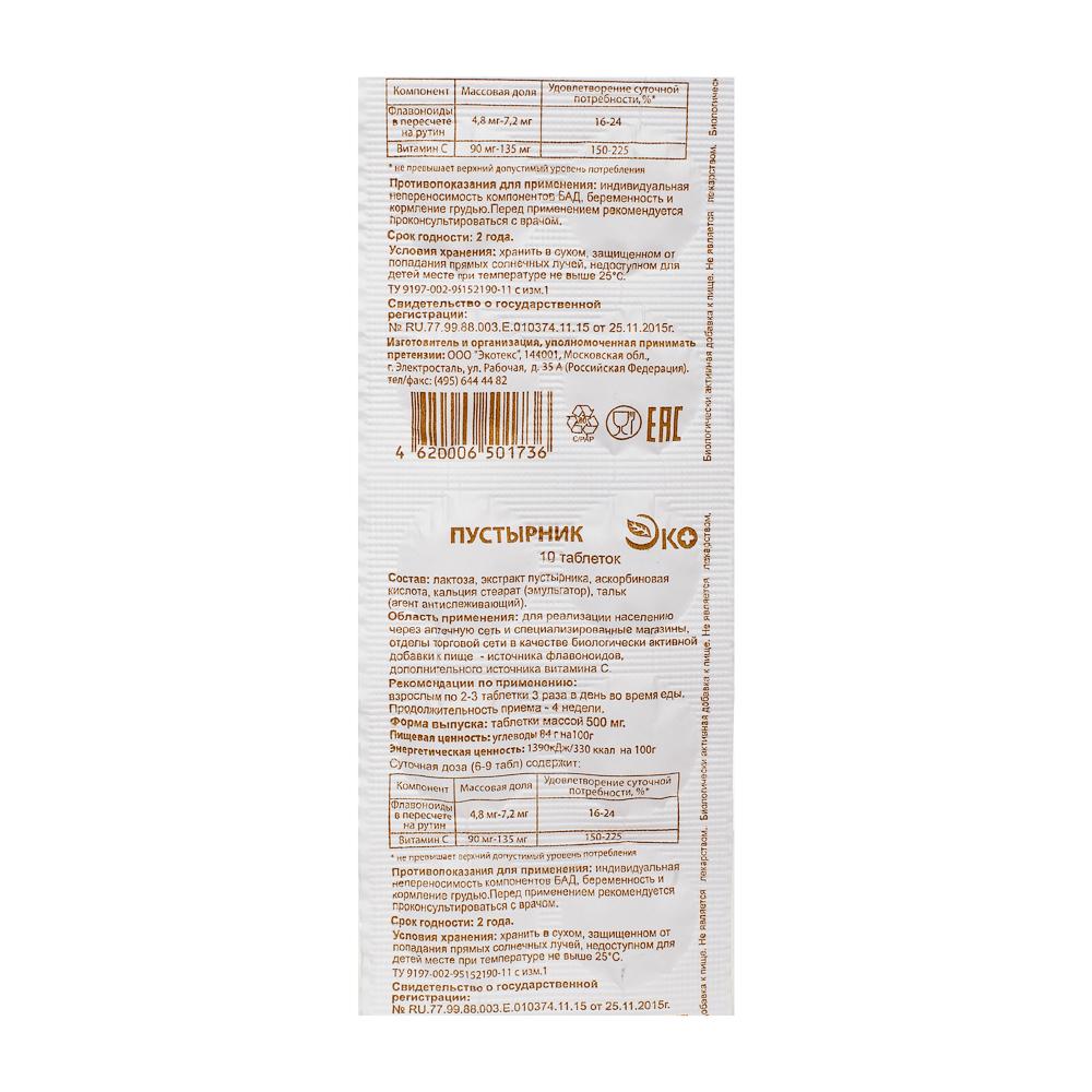 Пустырник эко таб. 500мг №10 (бад)