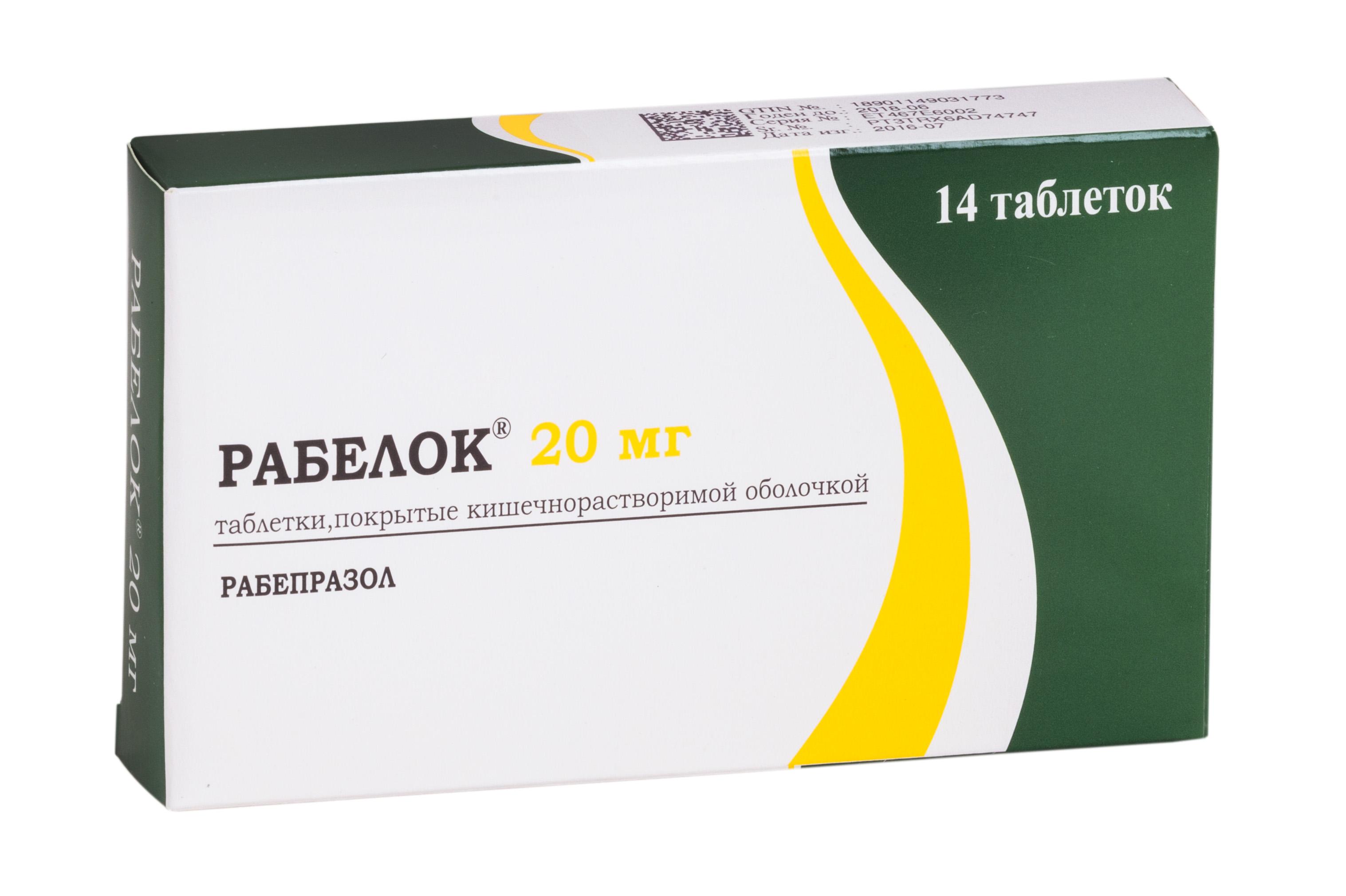 Рабелок таб. п.о кш/раств 20мг n14