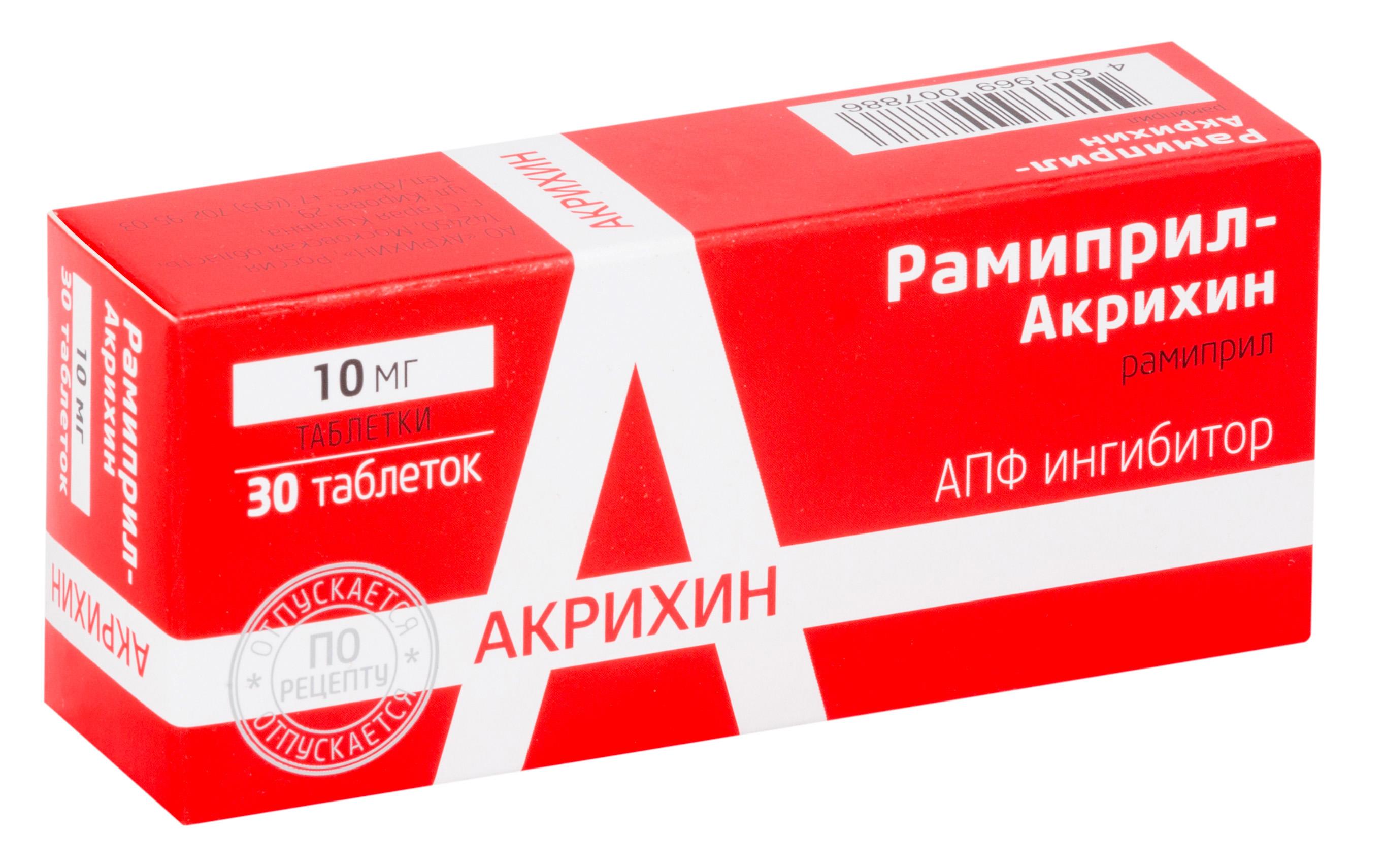 Рамиприл-акрихин таб. 10мг №30