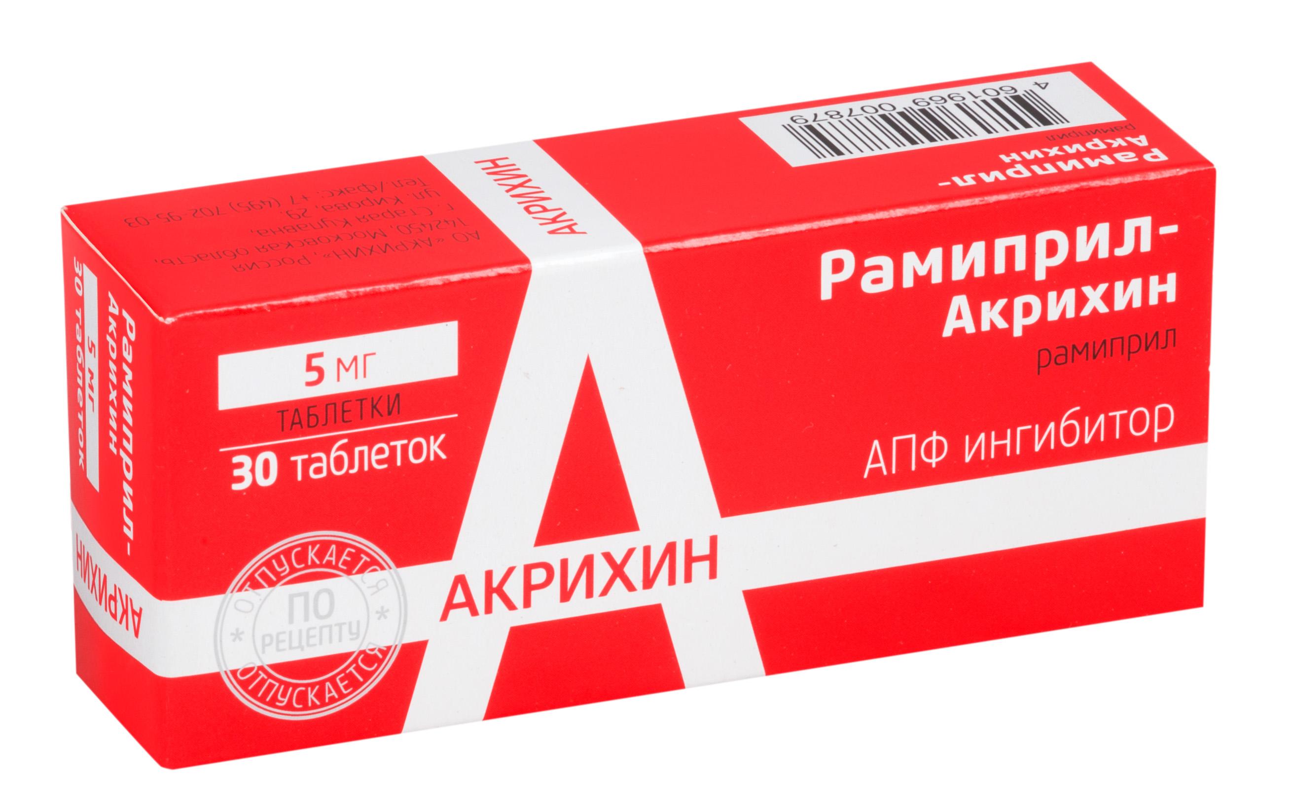 Рамиприл-акрихин таб. 5мг №30