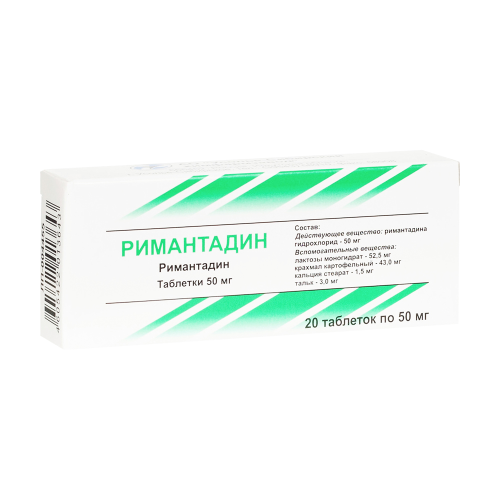 Римантадин таб.50 мг №20