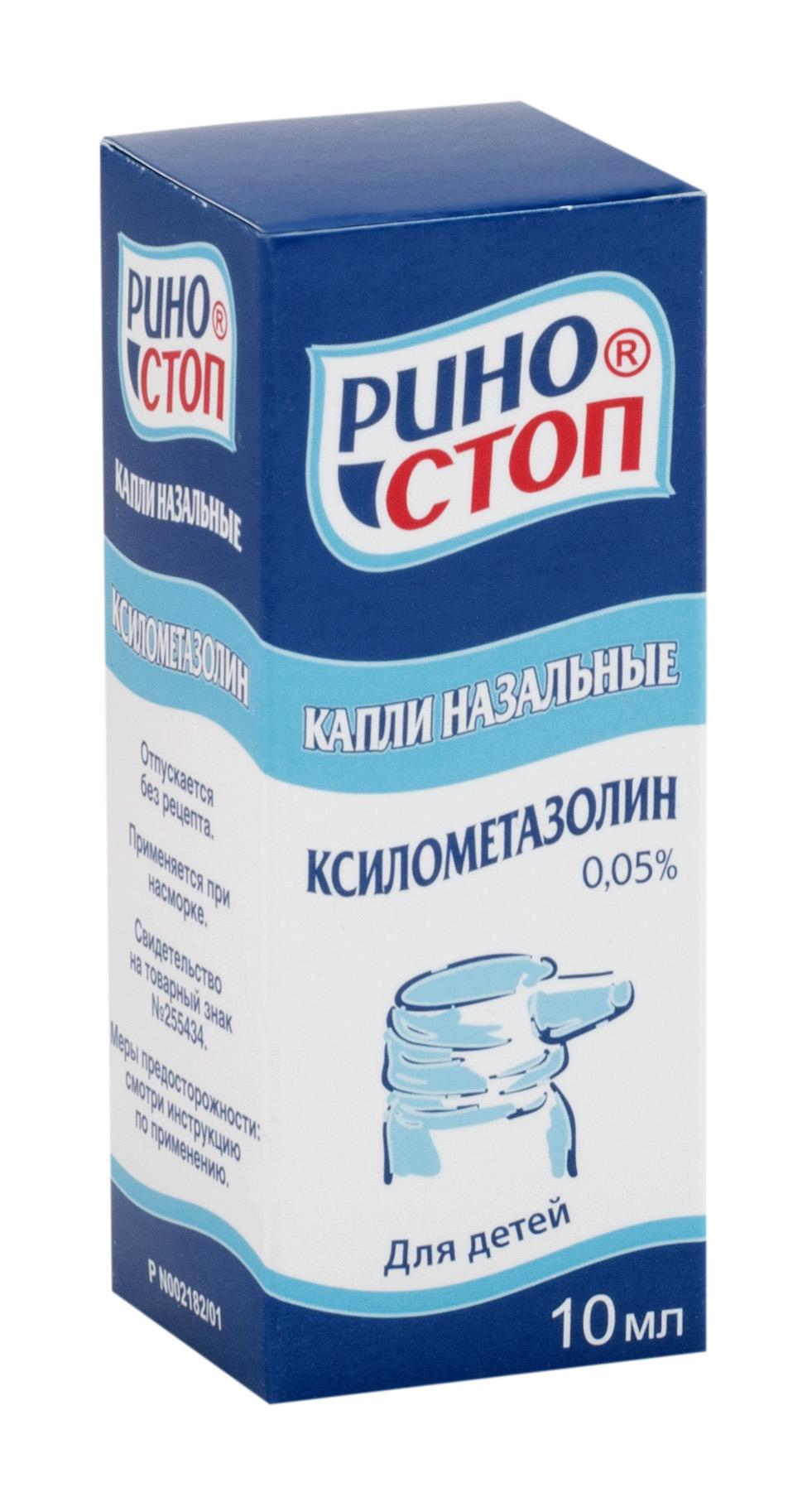 Риностоп капли наз. 0,05% 10мл n1