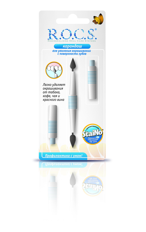 Рокс карандаш для удаления окрашиваний с поверхности зубов