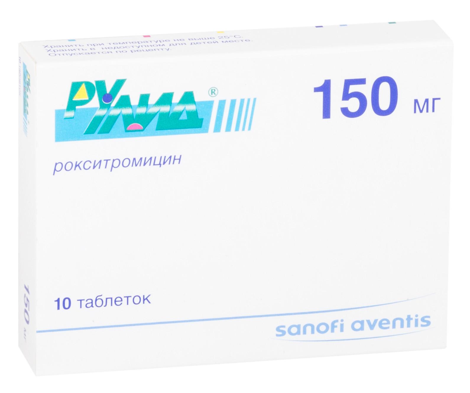 Рулид таб. п/о плен. 150мг №10