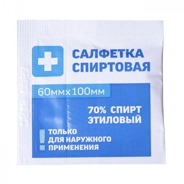 Салфетка спиртовая антисептическая из нетканого материала стерильная одноразовая 60х100мм №20