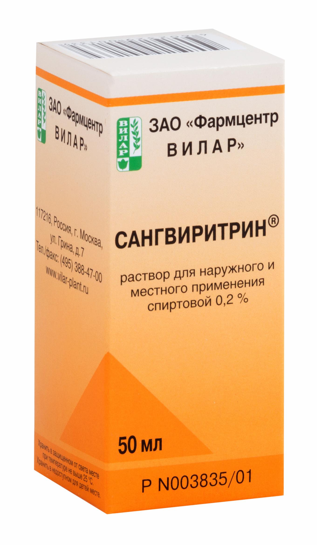 Сангвиритрин р-р 0,2% 50мл