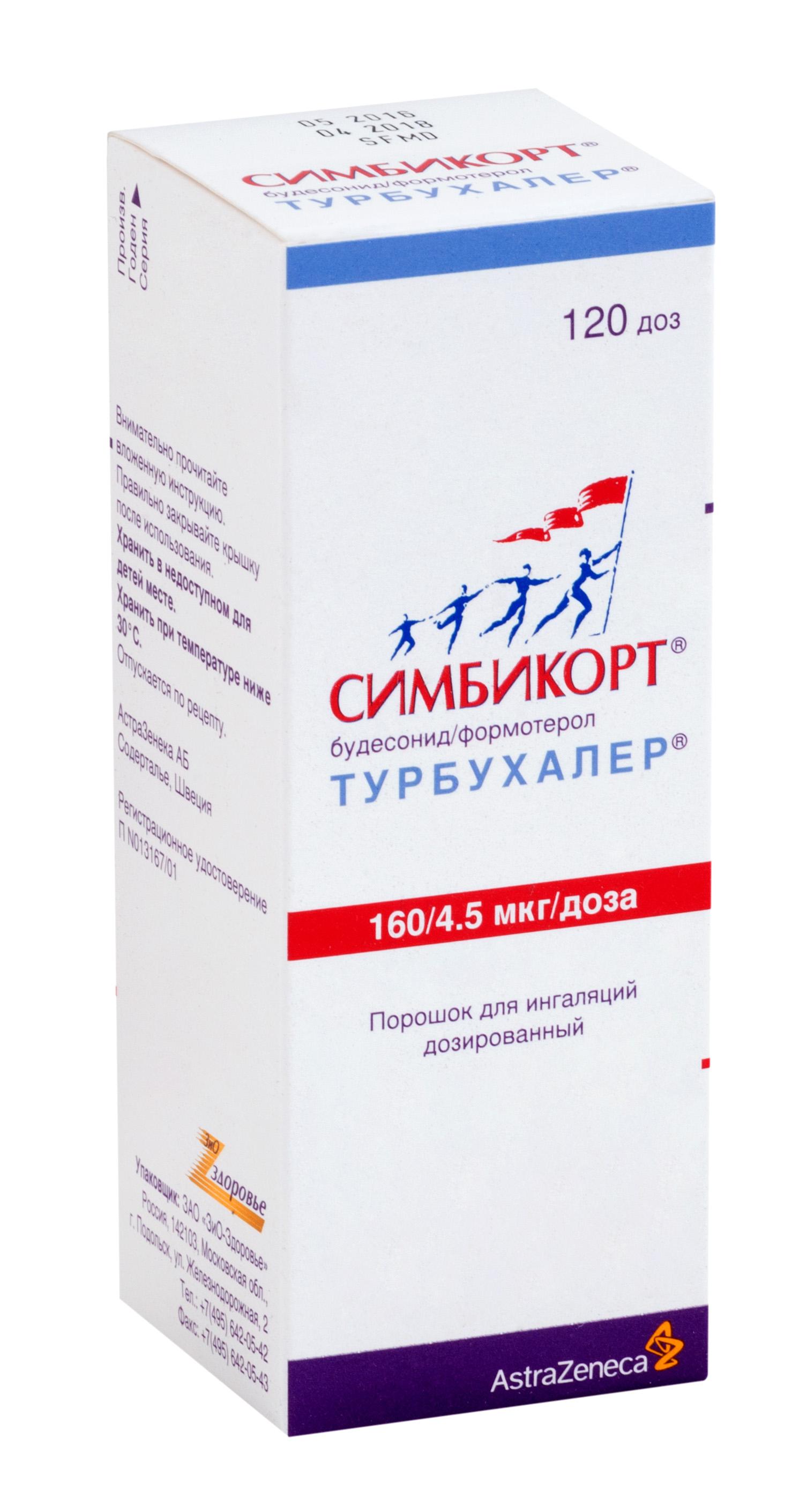 Симбикорт турбухалер пор. д/ингал. 160мкг+4,5мкг/доза 120доз n1