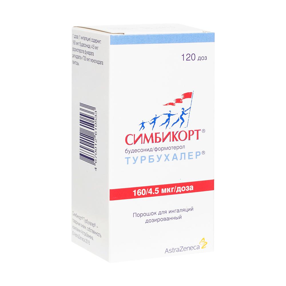 Симбикорт турбухалер пор. д/ингал. дозированный 160/4,5 мкг/доза 120доз ингалятор №1