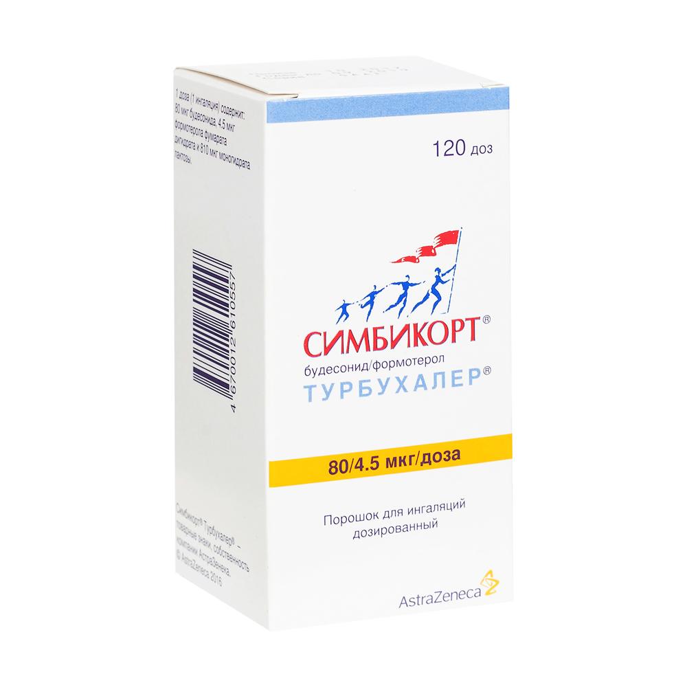 Симбикорт турбухалер пор. д/ингал. дозированный 80/4,5 мкг/доза 120доз ингалятор №1
