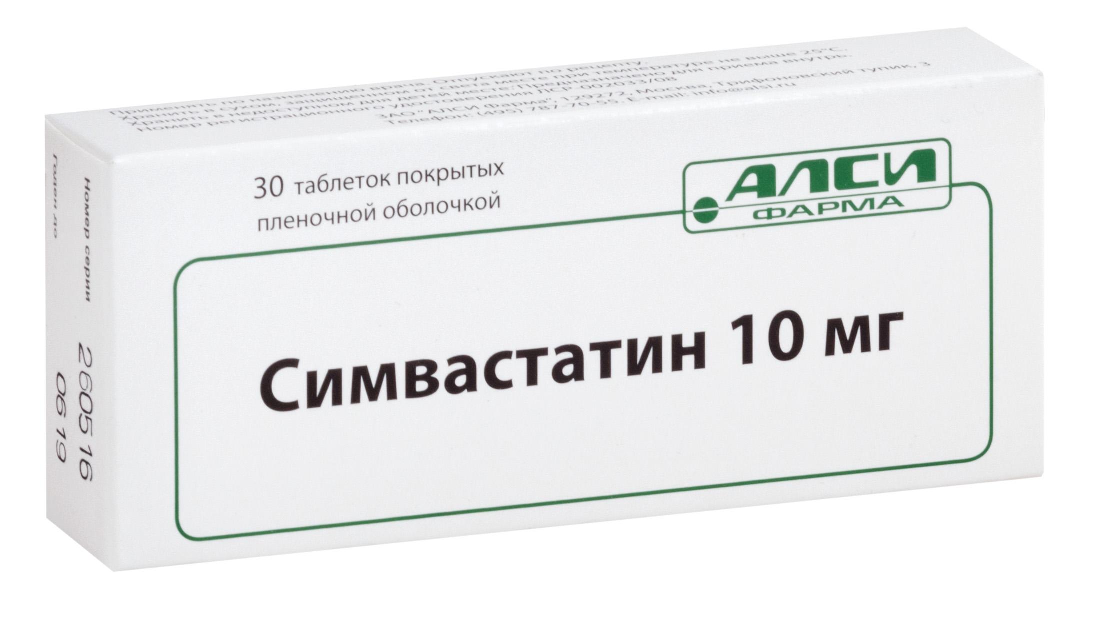 Симвастатин таб. п.о 10мг n30