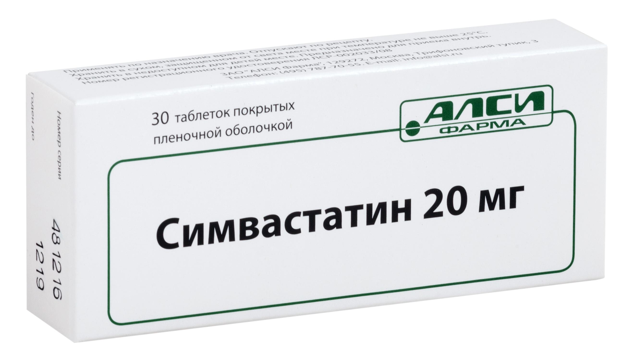 Симвастатин таб. п/о плен. 20мг №30