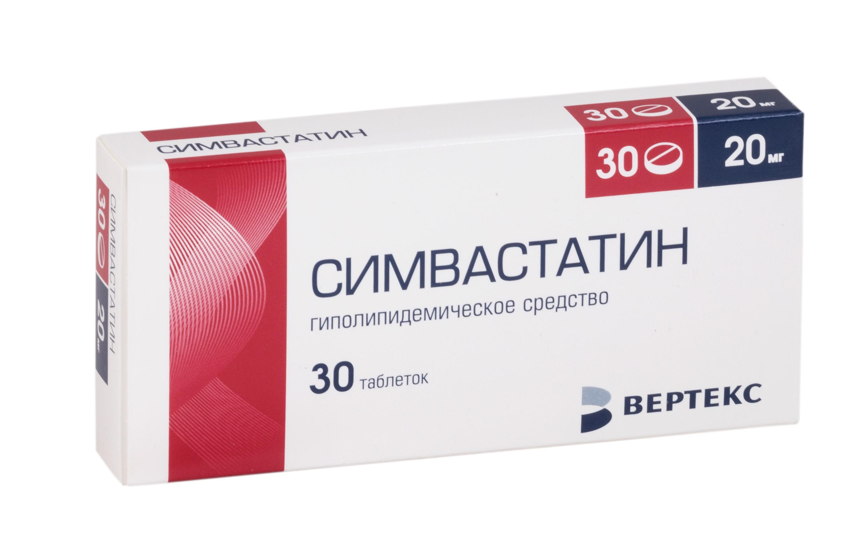Симвастатин таб п/о плен. 20мг №30