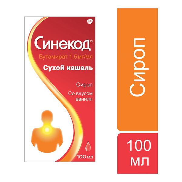 Синекод сироп 1,5мг/мл 100мл n1