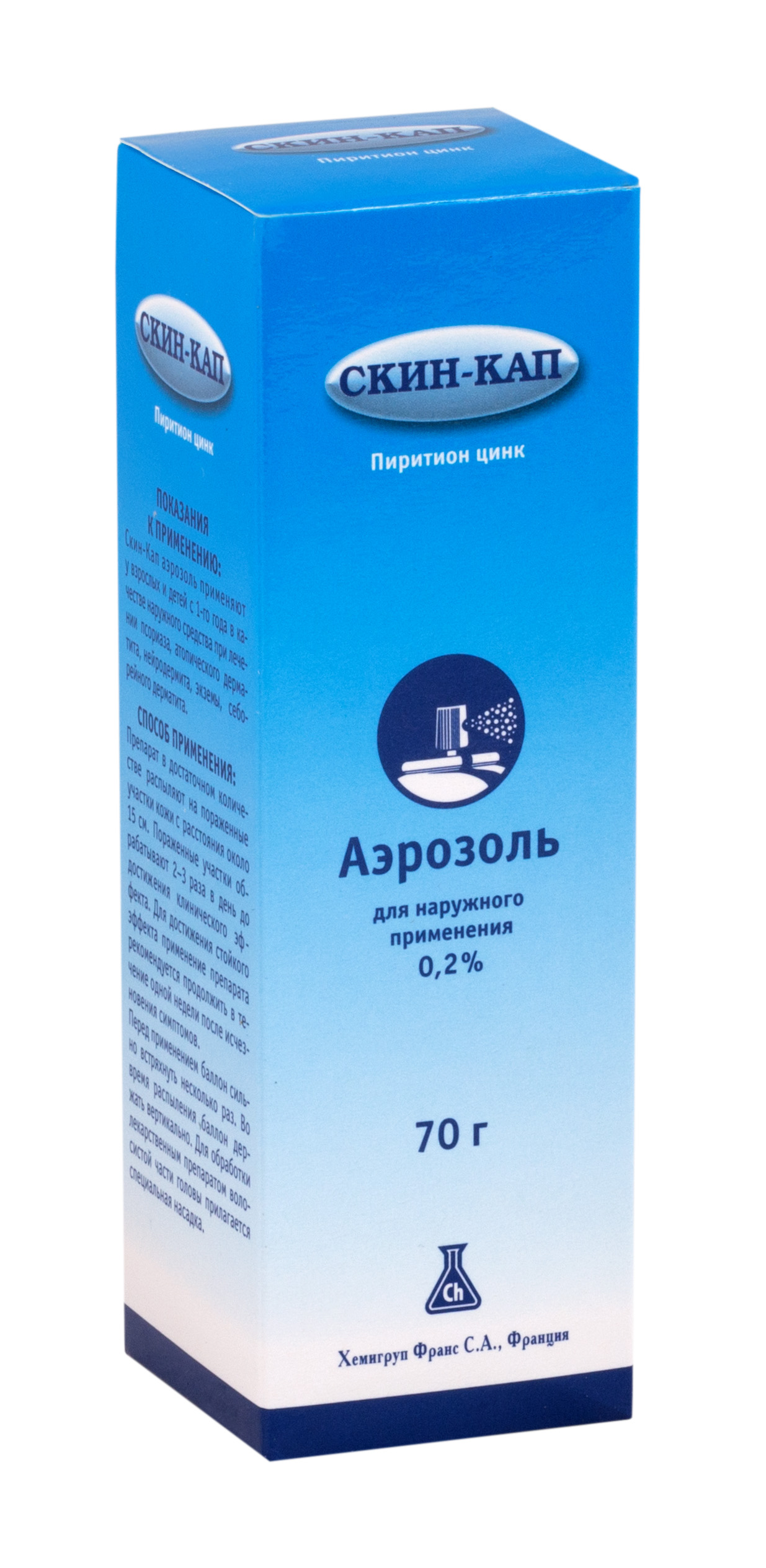 Скин-кап аэроз. наружн. 0,2% 70г/100мл