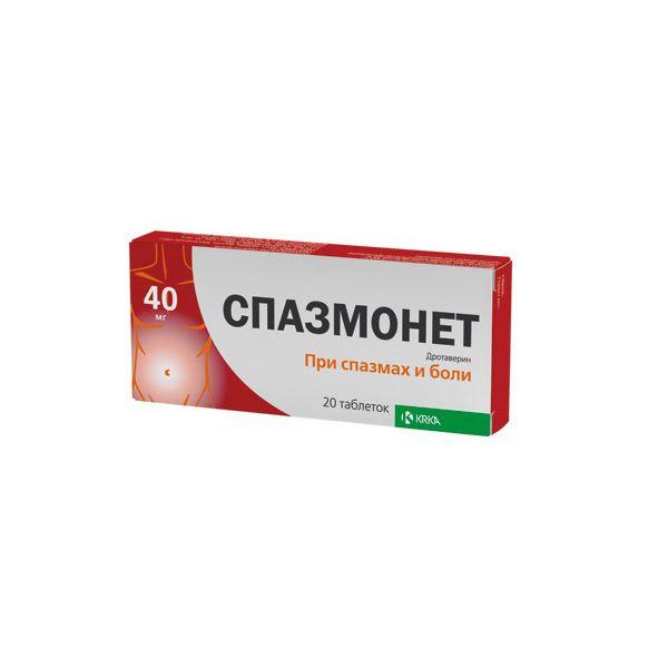 Спазмонет таблетки 40мг 20 шт.