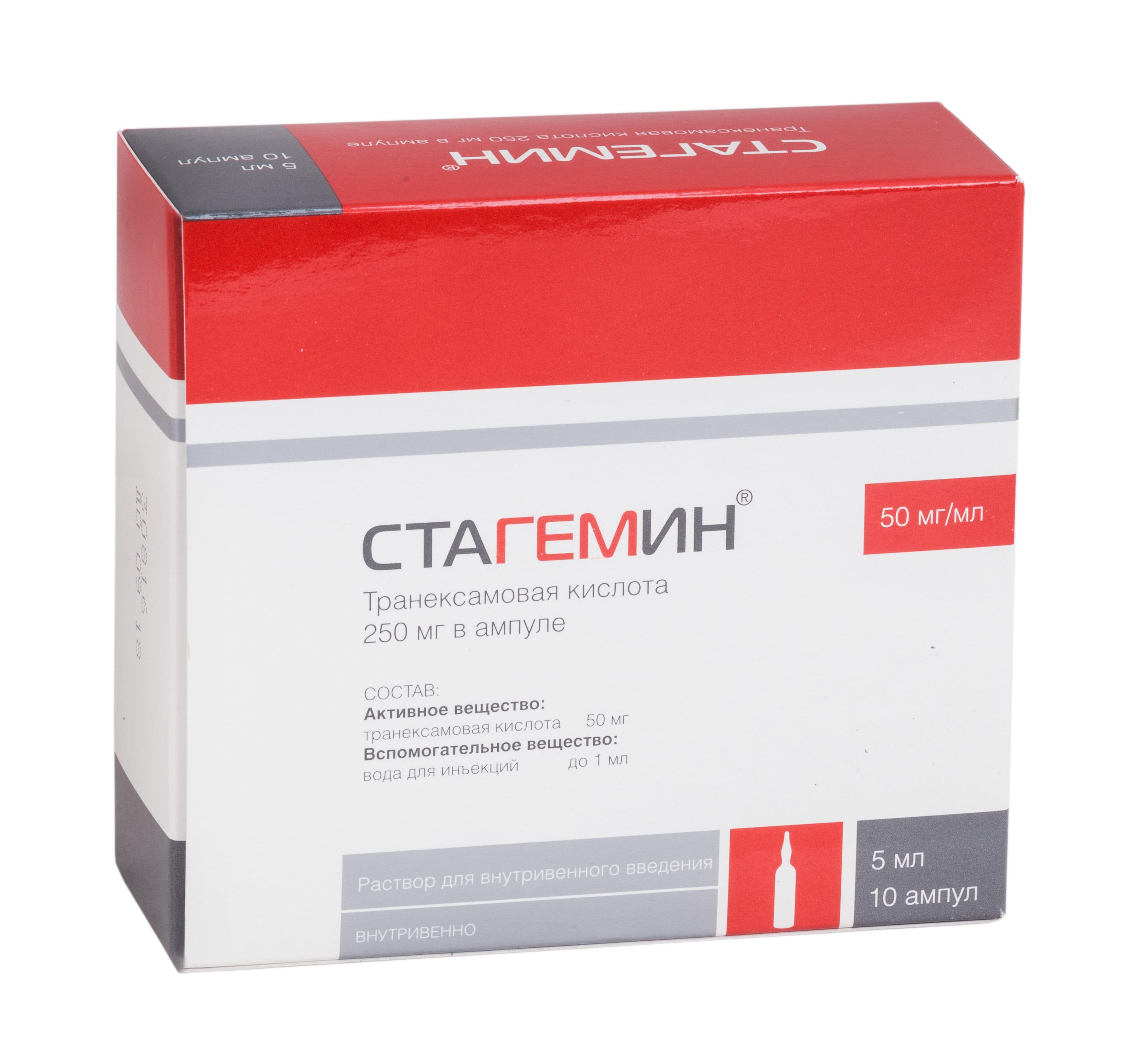 Стагемин р-р в/в 50мг/мл 5мл n10