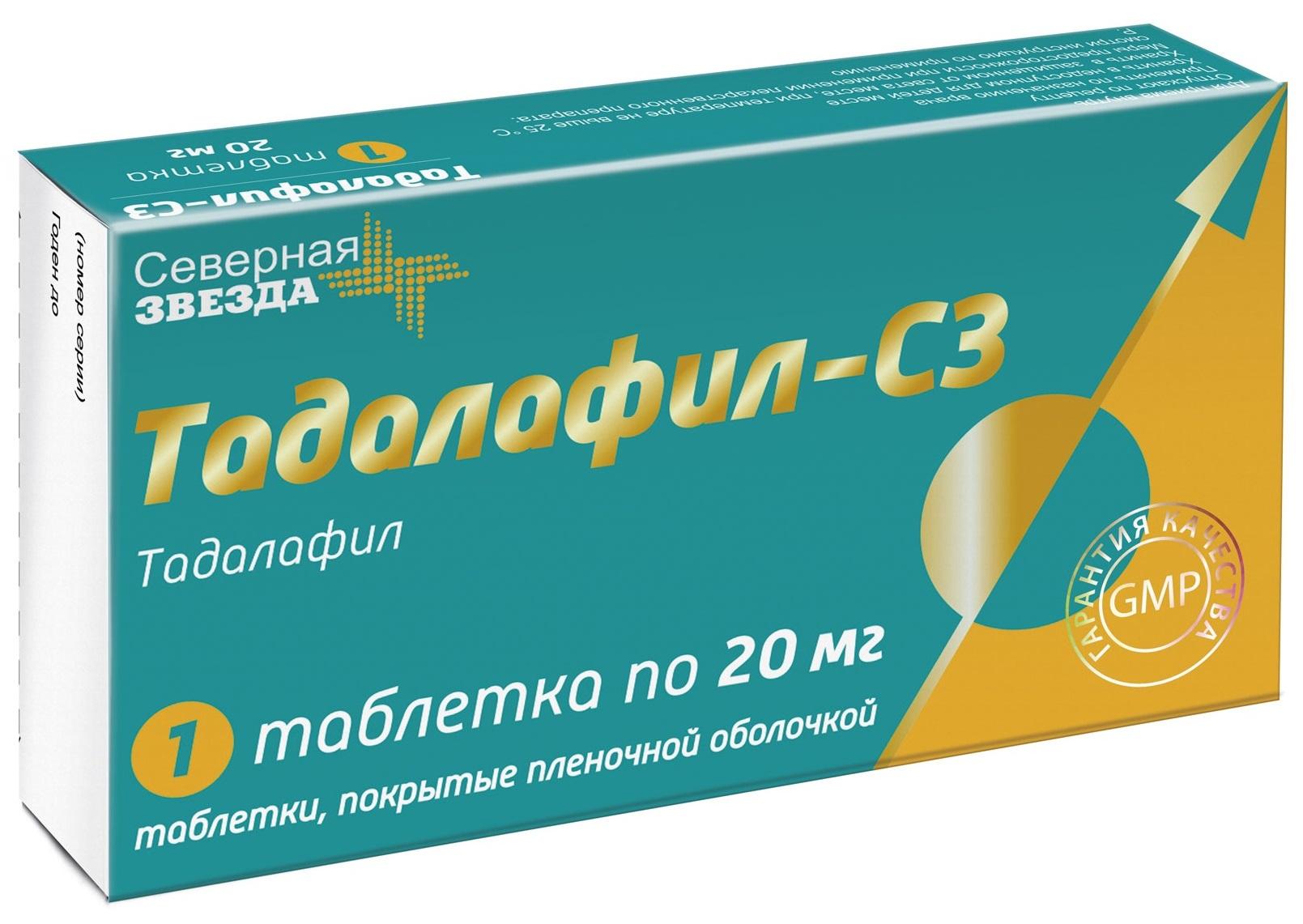 Тадалафил-СЗ табл. п.п.о. 20 мг №1
