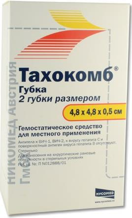 Тахокомб губка 4,8х4,8х0,5см n2