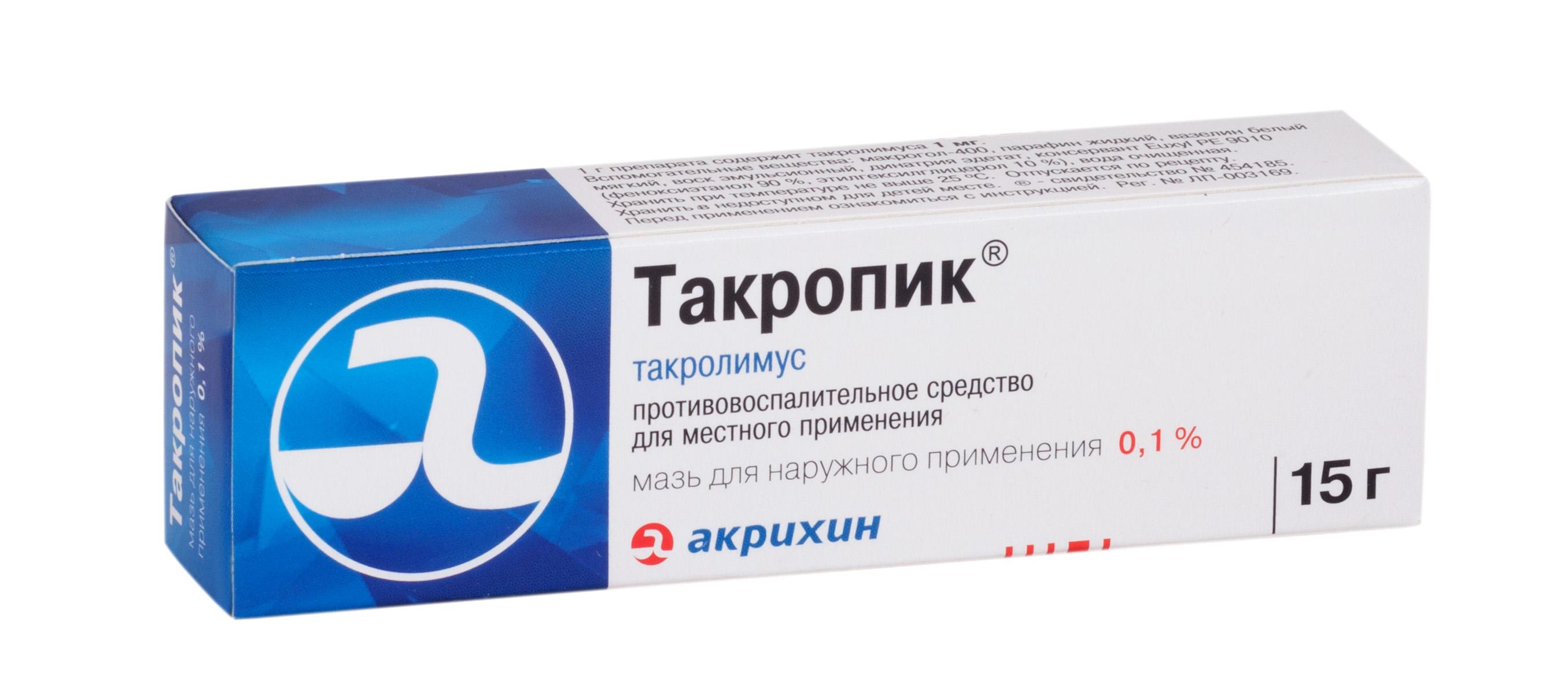 Такропик мазь д/наруж.прим. 0,1% 15г