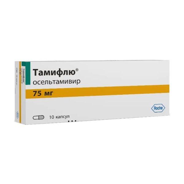 Тамифлю капс. 75 мг №10