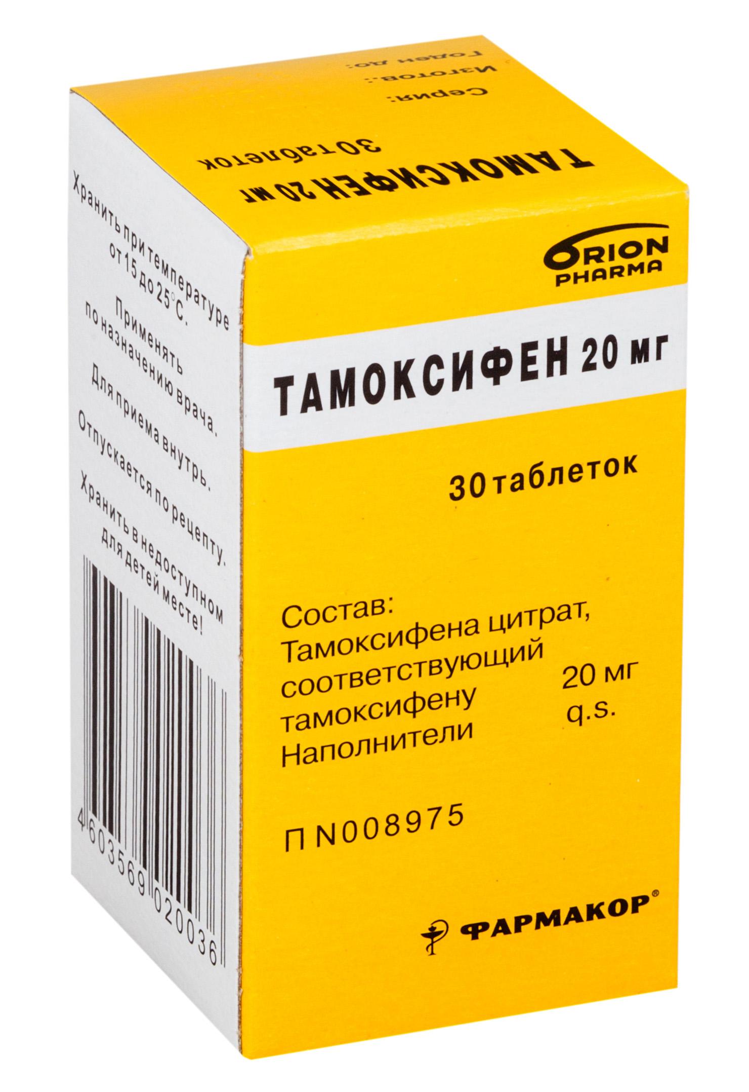 Тамоксифен таблетки 20мг №30 Орион
