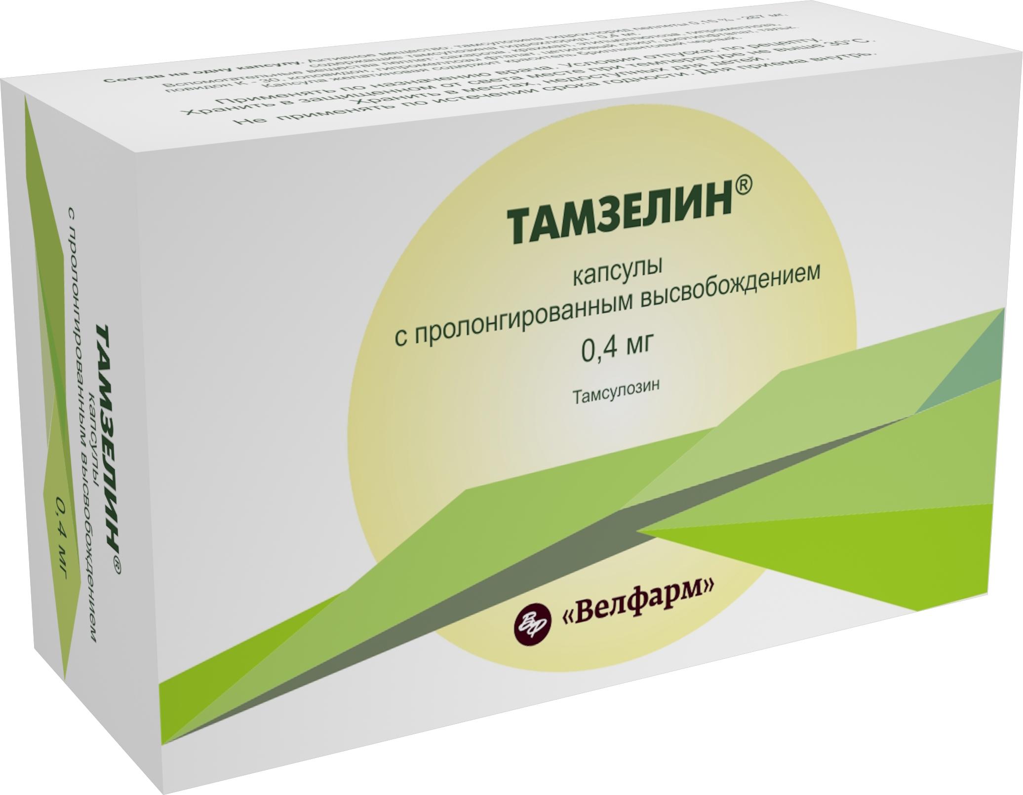 Тамзелин капс. пролонг. 0,4мг n30