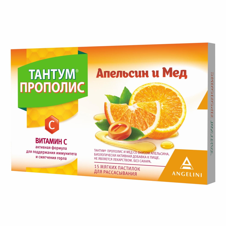 Тантум прополис и мёд со вкусом апельсина пастилки 2 г №15