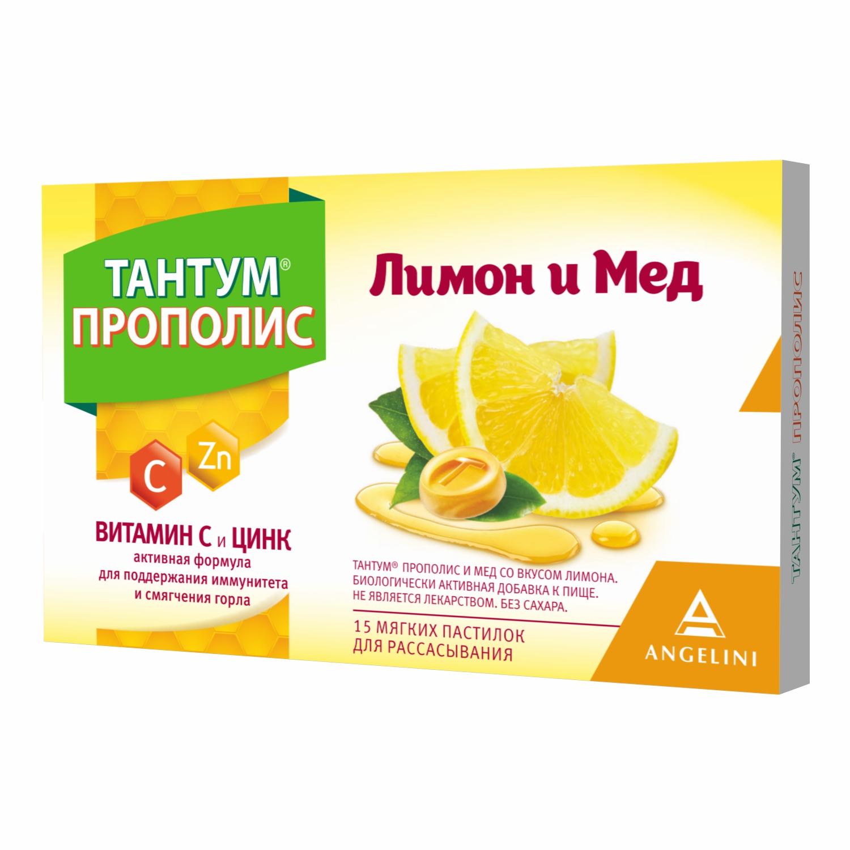 Тантум прополис и мёд со вкусом лимона пастилки 2 г №15
