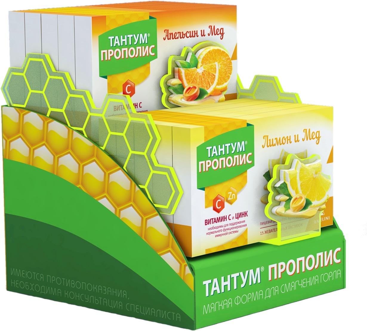 Тантум прополис набор мёд и апельсин  паст. 2 г №5   мёд и лимон паст. 2 г №5