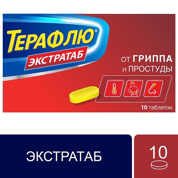 Терафлю экстратаб таб. n10