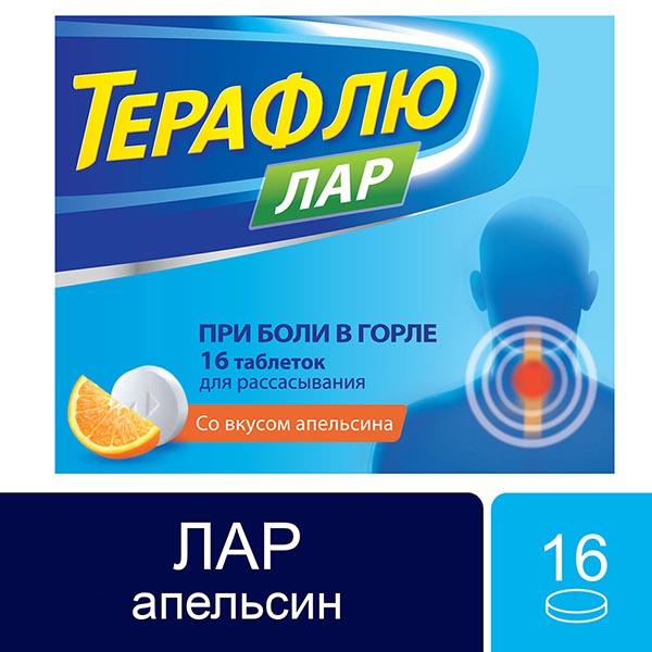 Терафлю лар таб. д/рассас апельсин n16