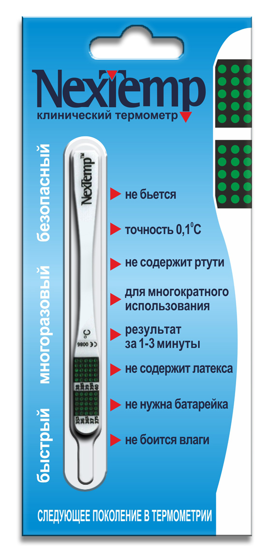 Термометр клинический некстемп безртутный