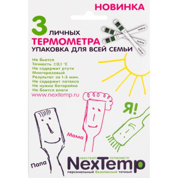 Термометр NexTemp (НексТемп) клинический 3 шт.