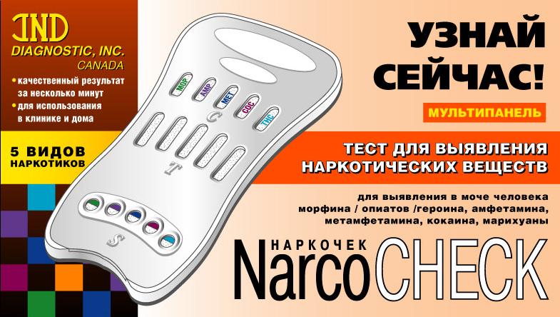 Тест-полоски наркочек мультипанель 5 видов наркотиков в моче