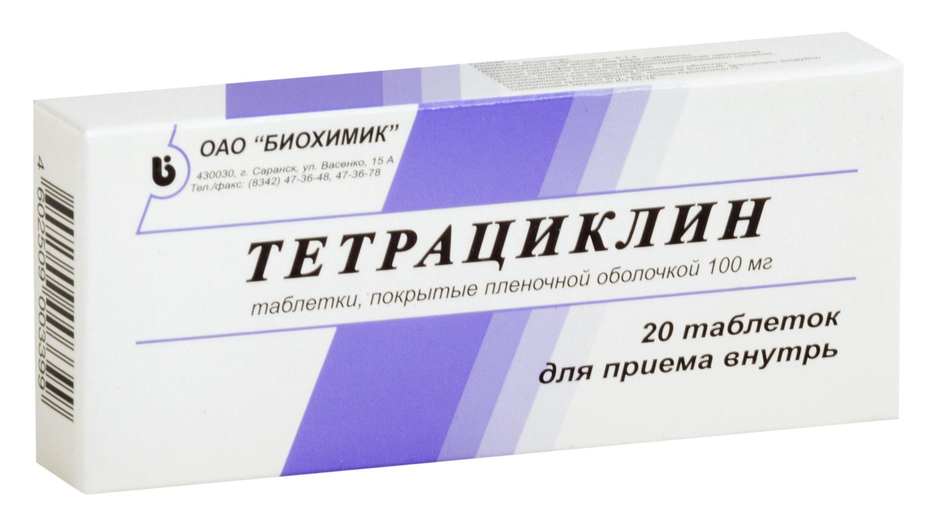 Тетрациклин таблетки п.о 100мг №20 Биохимик